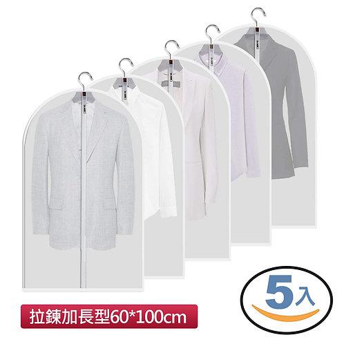 拉鍊款衣物防塵套(60*100cm) 5入組