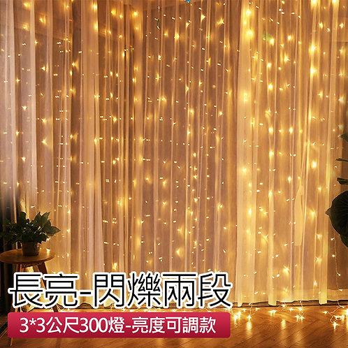 暖光LED窗簾瀑布燈串 3米*3米-300燈