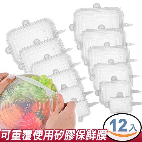 矽膠保鮮膜 長方型 12件套