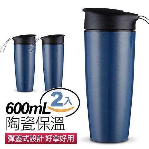悠活印象 彈蓋式陶瓷保溫杯 隨行杯 600ml 藍色 2入組