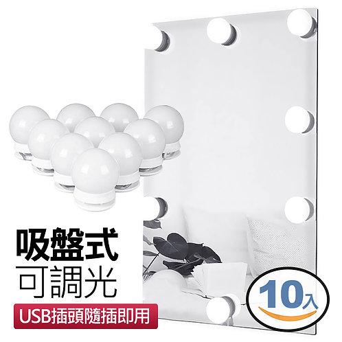 可調光化妝鏡補光燈 10顆入