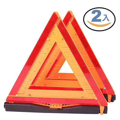 國際標準高亮反光三角警示架 2入組