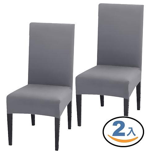 彈性全包覆椅套 灰色 2入組