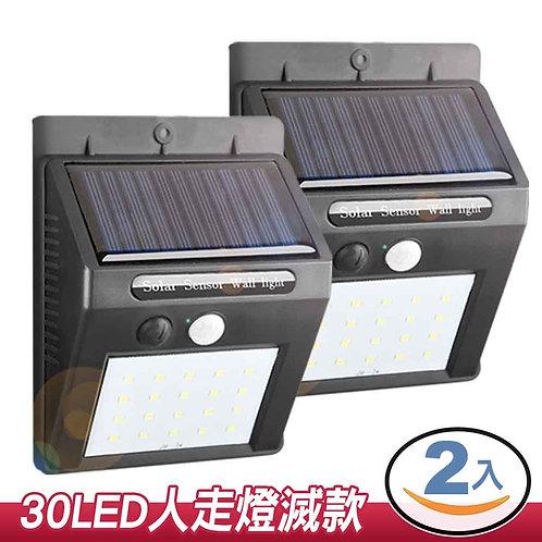 IP65防水太陽能感應燈 2入組