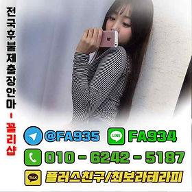 논산마사지업소, 논산출장