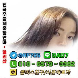 예산출장안마 업소소개