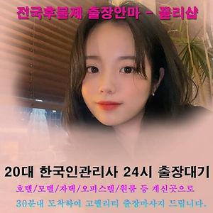 서울출장안마 프로필