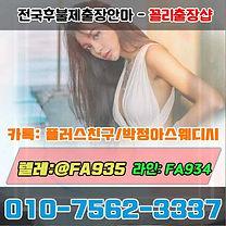 남양주업소, 남양주안마