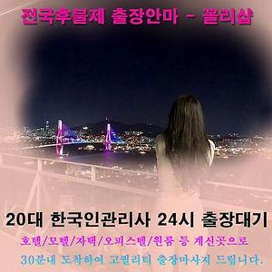 문덕 벤츠 마사지, 강릉출장