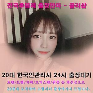 강남출장가격, 강남출장 무제한