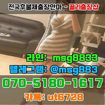 김해출장마사지, 김해출장안마가격, 김해출장