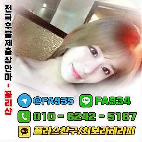 강릉출장안마 / 강릉출장마사지 / 강릉업소