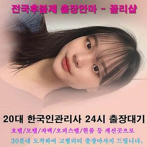 밀양출장안마 업소소개