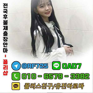 서울출장안마, 출장가격 - 꼴리출장샵
