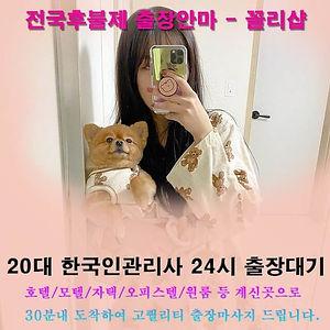 베스트출장, 경남 사천출장, 청주외국인출장