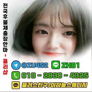 서울출장 프로필, 서울 출장홈타이 - 꼴리출장샵