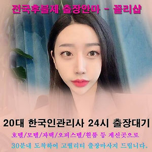 용인 출장홈타이, 용인안마