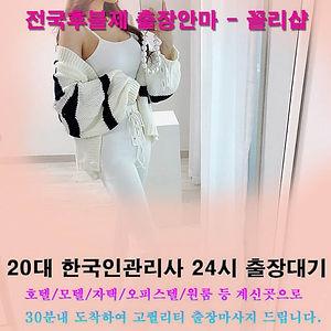 경기도 안성출장, 안성 타이