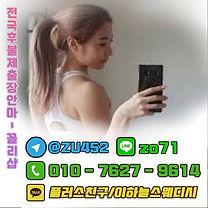 김포조건만남, 김포 타이