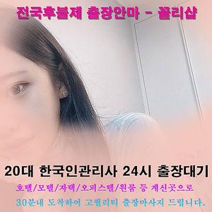 김해출장후불, 김해타이