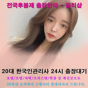 김천출장안마, 김천 혁신도시 안마