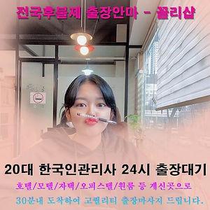 김포 구래동 출장, 김포 장기동 출장