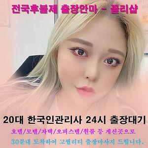 경기도 성남출장, 출장 커뮤니티