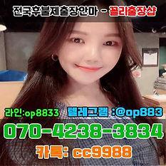군산 대명동 안마, 군산 소룡동 출장