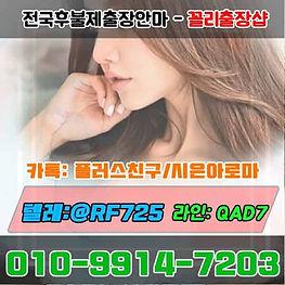 부산출장샵-인기관리사 부산출장