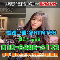 김포 예약비 없는 출장, 후불제 김포출장
