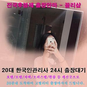 김해출장 추천, 김해출장가격