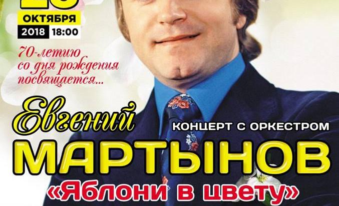 """Евгений Мартынов """"Яблони в цвету"""" концерт с оркестром в Зале Церковных Соборов"""