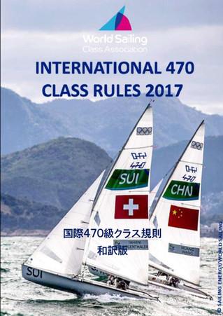 470クラス規則の和訳版!