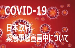 緊急事態宣言期間中の関東470協会イベント・レースについて