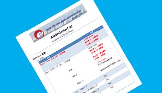 NoR AMENDMENT #2 日程の変更