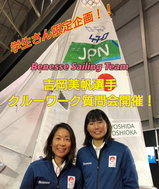 Benesse Sailing Teamの協力により夢の講習会が実現(学生さん限定企画)‼️