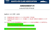 Kanto Championships Qualifier 2020 AMENDMENT #1