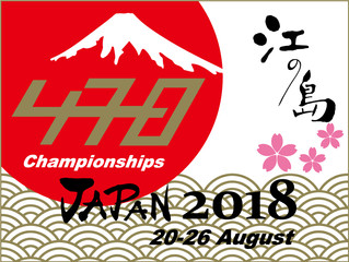 全日本470選手権大会サイトオープン