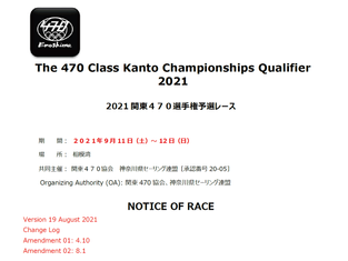 関東470選手権予選レース 日程変更のお知らせ