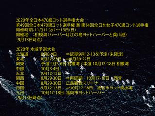 2020年全日本470選手権 日程決定