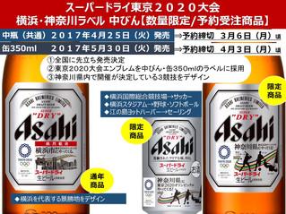 スーパードライ東京2020 横浜・神奈川3競技デザイン限定発売!
