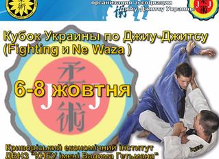 Кубок Украины по Джиу-Джитсу