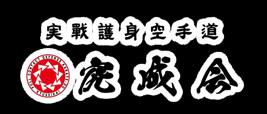 究成会logo2.png