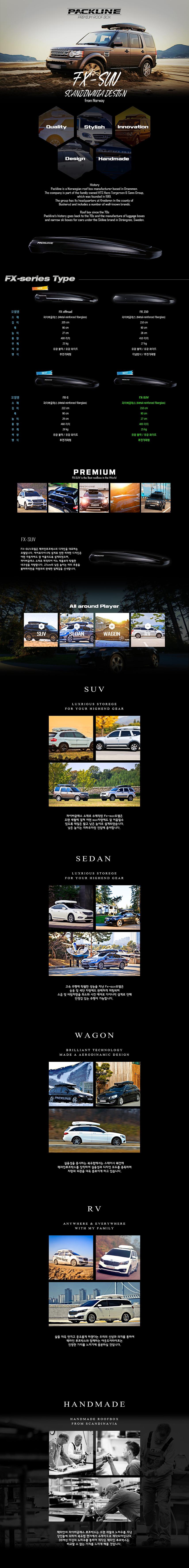 FX-SUV 팩라인루프박스 상세페이지01.jpg