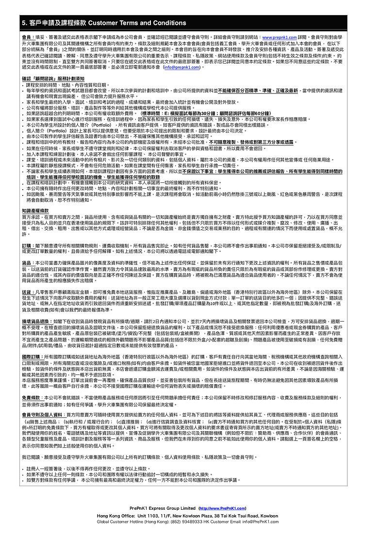 201807 KP 諮詢服務申請條款及細則2.jpg