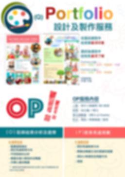 P11_Portfolio及OP.jpg