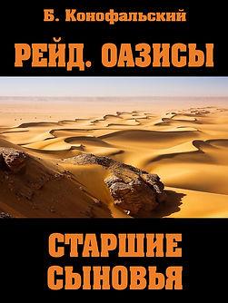 ОАЗИСЫ СЫНОВЬЯ 2.jpg