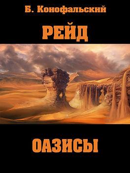 оазисы1.jpg