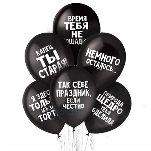 Черный шар со смешной надписью