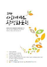 2014_사회서비스 활성화포럼_(2014.11.24.).pdf_page_